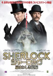 news_xlarge_sherlock_poster