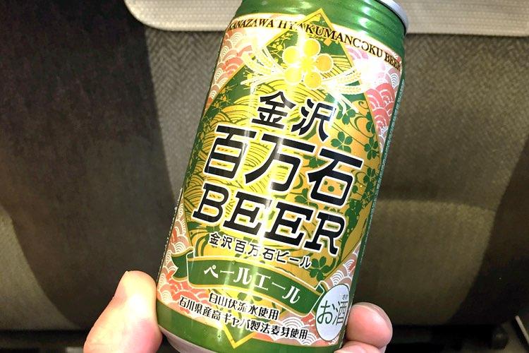 16:00】金沢駅 地ビールを飲みながら、さようなら。